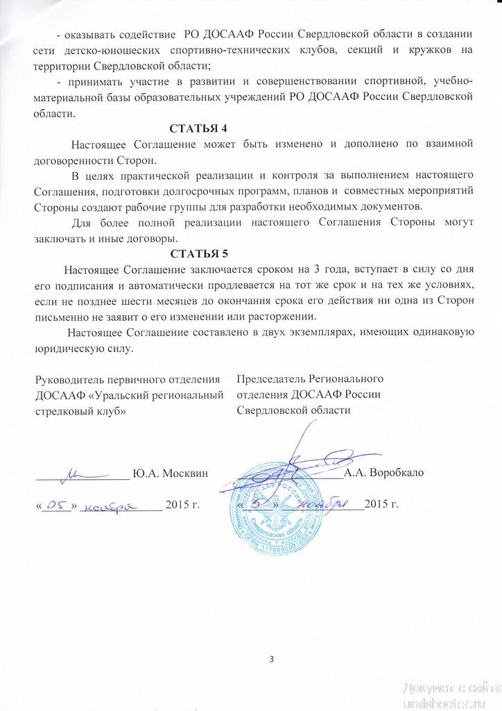 Уральский региональный стелковый клуб
